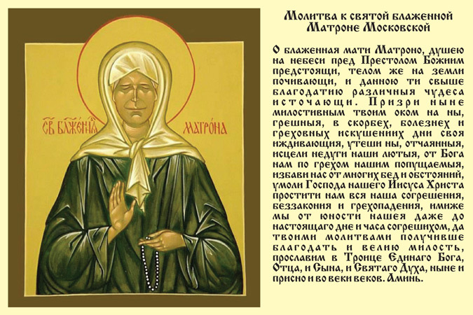 Молитвы Матронушке
