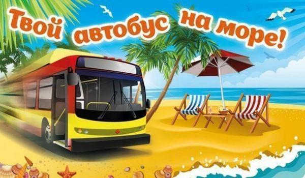 Росинтур - Автобусом из Калуги в Анапу, Геленджик, Витязево ... | 350x600